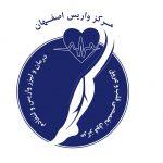 مرکز واریس اصفهان