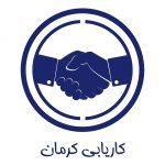 کاریابی کرمان